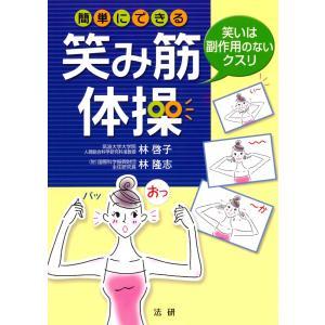 簡単にできる笑み筋体操 : 笑いは副作用のないクスリ 電子書籍版 / 著:林啓子 著:林隆志