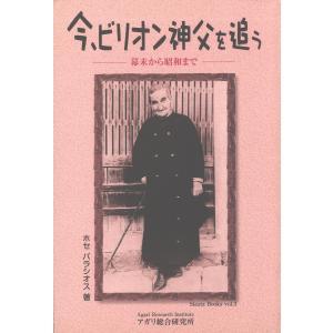 【初回50%OFFクーポン】今、ビリオン神父を追う 電子書籍版 / 著:ホセ・パラシオス|ebookjapan