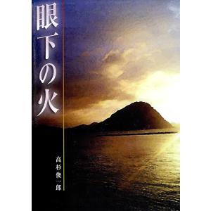 【初回50%OFFクーポン】眼下の火 電子書籍版 / 著:高杉俊一郎|ebookjapan