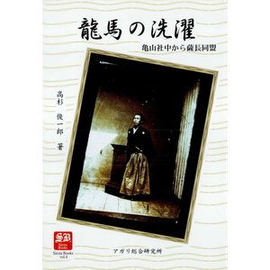 【初回50%OFFクーポン】龍馬の洗濯 電子書籍版 / 著:高杉俊一郎|ebookjapan
