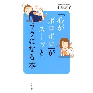 【初回50%OFFクーポン】「心がボロボロ」がスーッとラクになる本 電子書籍版 / 著:水島広子|ebookjapan