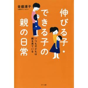 【初回50%OFFクーポン】伸びる子・できる子の親の日常 : いつも子どもは親を見ている 電子書籍版 / 著:金盛浦子|ebookjapan