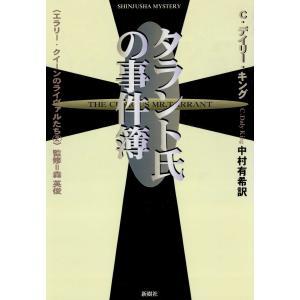 タラント氏の事件簿 電子書籍版 / 著:C・デイリー・キング 訳:中村有希|ebookjapan
