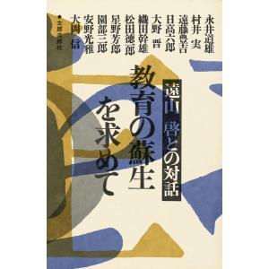 教育の蘇生をもとめて 電子書籍版 / 著:遠山啓|ebookjapan