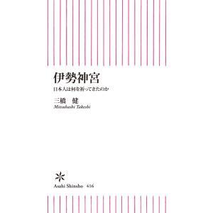 伊勢神宮 電子書籍版 / 三橋健|ebookjapan