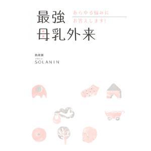 SOLANIN 出版社:朝日新聞出版/文芸 提供開始日:2014/02/21 タグ:趣味・実用 教養...
