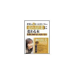 世界NO2セールスウーマンの「売れる営業」に変わる本 電子書籍版 / 和田裕美