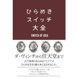 ひらめきスイッチ大全 電子書籍版 / サンクチュアリ出版|ebookjapan