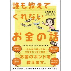 誰も教えてくれないお金の話 電子書籍版 / うだひろえ/泉正人|ebookjapan
