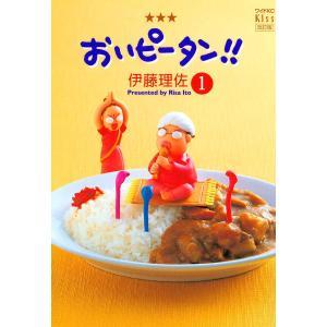 おいピータン!! (1) 電子書籍版 / 伊藤理佐 ebookjapan