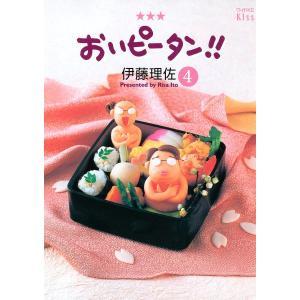 おいピータン!! (4) 電子書籍版 / 伊藤理佐 ebookjapan