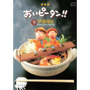 おいピータン!! (9) 電子書籍版 / 伊藤理佐 ebookjapan