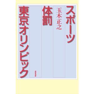 スポーツ 体罰 東京オリンピック 電子書籍版 / 玉木正之(著)|ebookjapan