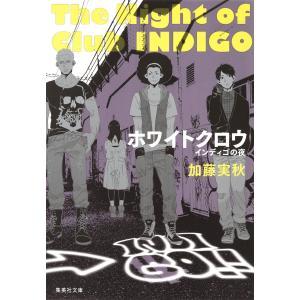 ホワイトクロウ インディゴの夜 電子書籍版 / 加藤実秋|ebookjapan