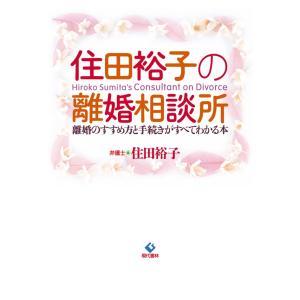 住田裕子の離婚相談所 電子書籍版 / 住田裕子