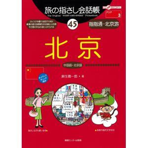 旅の指さし会話帳45 北京 電子書籍版 / 麻生晴一郎