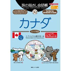旅の指さし会話帳32 カナダ 電子書籍版 / マーラ・コックス/榎本年弥