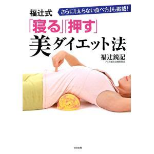 福辻式 「寝る」「押す」美ダイエット法 電子書籍版 / 福辻鋭記 ebookjapan