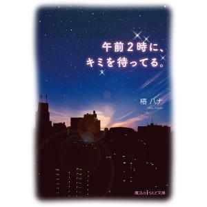 午前2時に、キミを待ってる。 電子書籍版 / 著者:椿ハナ|ebookjapan