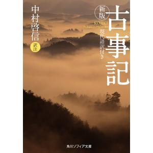 新版 古事記 現代語訳付き 電子書籍版 / 訳注:中村啓信|ebookjapan