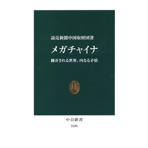 メガチャイナ 翻弄される世界、内なる矛盾 電子書籍版 / 著:読売新聞中国取材団|ebookjapan