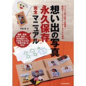 想い出の写真 永久保存完全マニュアル 電子書籍版 / 著:戸田覚