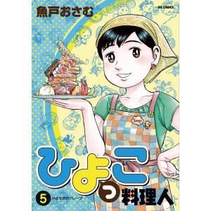 【初回50%OFFクーポン】ひよっこ料理人 (5) 電子書籍版 / 魚戸おさむ|ebookjapan