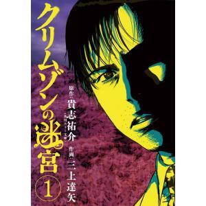 クリムゾンの迷宮 (1) 電子書籍版 / 原作:貴志祐介 まんが:三上達矢