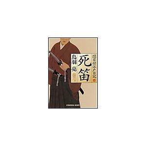 死笛 隠目付江戸日記(一) 電子書籍版 / 鳥羽 亮|ebookjapan
