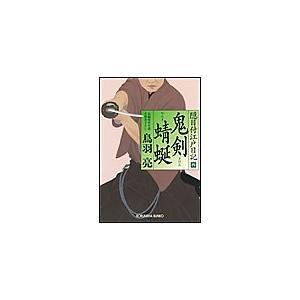 鬼剣(きけん) 蜻蜒(やんま) 隠目付江戸日記(四) 電子書籍版 / 鳥羽 亮|ebookjapan