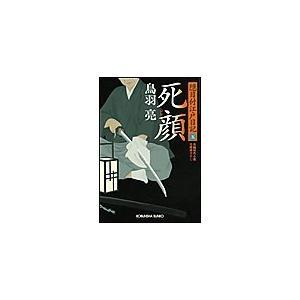 死顔 隠目付江戸日記(五) 電子書籍版 / 鳥羽 亮|ebookjapan
