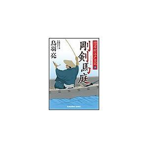剛剣 馬庭 隠目付江戸日記(六) 電子書籍版 / 鳥羽 亮|ebookjapan