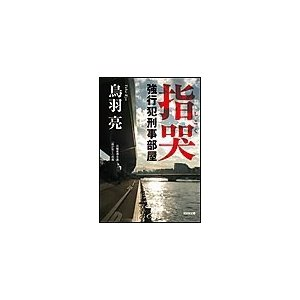 指哭(しこく)〜強行犯刑事部屋〜 電子書籍版 / 鳥羽 亮|ebookjapan