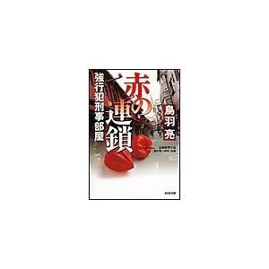 赤の連鎖〜強行犯刑事部屋〜 電子書籍版 / 鳥羽 亮|ebookjapan