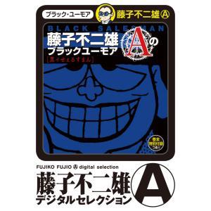 藤子不二雄Aのブラックユーモア (1) 電子書籍版 / 藤子不二雄(A) ebookjapan
