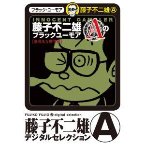 藤子不二雄Aのブラックユーモア (2) 電子書籍版 / 藤子不二雄(A) ebookjapan