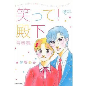 笑って殿下 青春編 電子書籍版 / 星野めみ|ebookjapan