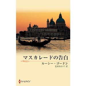 マスカレードの告白 電子書籍版 / ルーシー・ゴードン 翻訳:麦田あかり|ebookjapan
