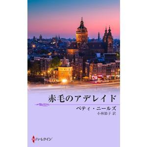 赤毛のアデレイド 電子書籍版 / ベティ・ニールズ 翻訳:小林節子
