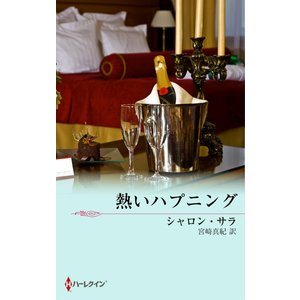熱いハプニング 電子書籍版 / シャロン・サラ 翻訳:宮崎真紀|ebookjapan