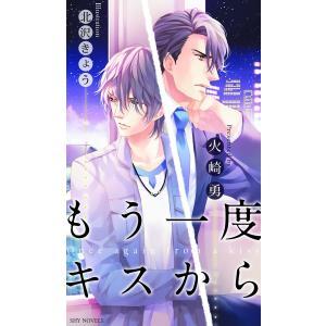 もう一度キスから 電子書籍版 / 火崎勇/北沢きょう