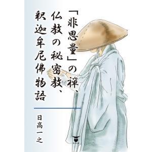 【初回50%OFFクーポン】「非思量」の禅、仏教の秘密教、釈迦牟尼佛物語 電子書籍版 / 日高一之|ebookjapan