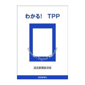 わかる! TPP 電子書籍版 / 読売新聞経済部|ebookjapan