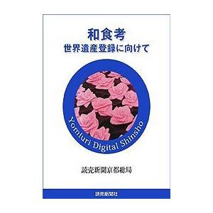 和食考 世界遺産登録に向けて 電子書籍版 / 読売新聞京都総局|ebookjapan