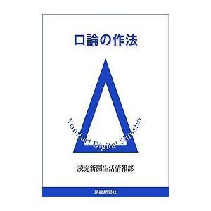 口論の作法 電子書籍版 / 読売新聞生活情報部|ebookjapan