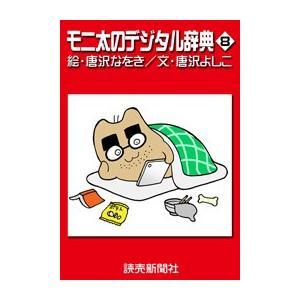 モニ太のデジタル辞典8 電子書籍版 / 唐沢なをき/唐沢よしこ ebookjapan
