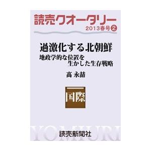 読売クオータリー選集2013年春号2・過激化する北朝鮮・地政学的な位置を生かした生存戦略 電子書籍版|ebookjapan
