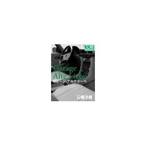 【初回50%OFFクーポン】ガレージ・アルテリーベvol.1 電子書籍版 / 石橋幸樹|ebookjapan