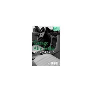 【初回50%OFFクーポン】ガレージ・アルテリーベvol.4 電子書籍版 / 石橋幸樹|ebookjapan