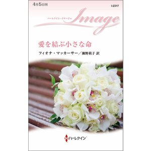 愛を結ぶ小さな命 電子書籍版 / フィオナ・マッカーサー 翻訳:瀬野莉子|ebookjapan